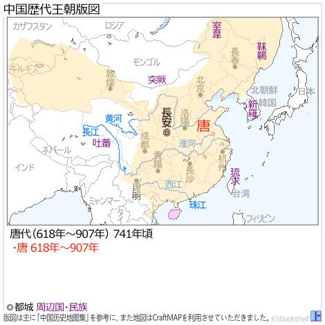 K'sBookshelf 辞典・用語 漢字林 付録 中国歴代王朝版図